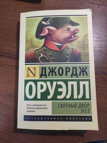 """Скотный двор"" Джордж Оруэлл"