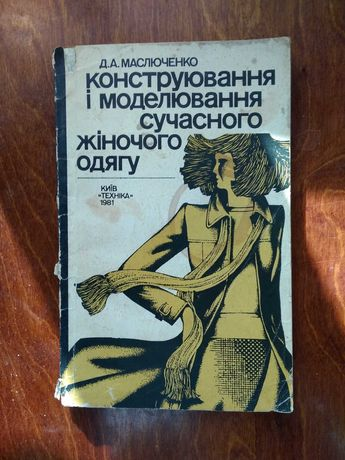 Книга Моделювання одягу