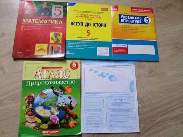 5 клас. Математика. Історія. Українська