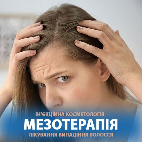 Мезотерапія проти вікових змін та випадіння волосся: FineLine = 800грн