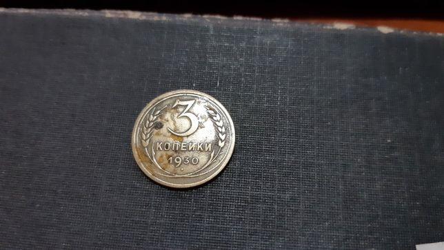 Монета 3 копейки 1930 г Пролетарии всех стран, соединяйтесь СССР