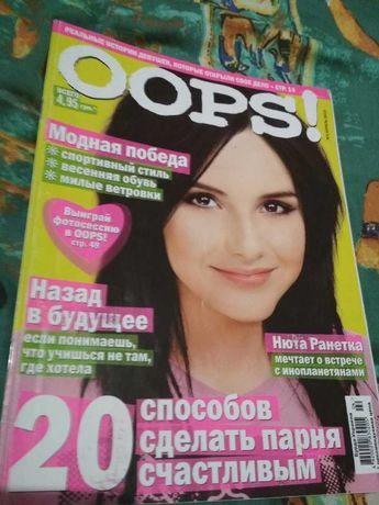 Журнал,журналы Oops  2010,2011,2012,2016
