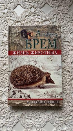 «Жизнь животных. Млекопитающие» Альфред Брем
