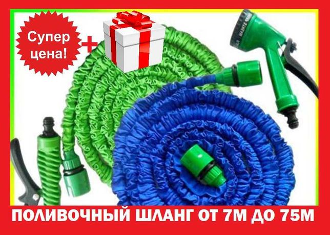 ОРИГИНАЛ Шланг для полива поливочный шланг садовый X-HOSE от 7м-75м