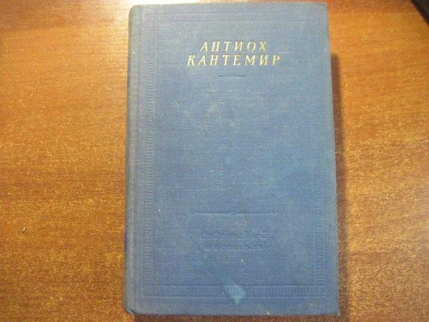 Антиох Кантемир. Собрание стихотворений. Библиотека поэта 1956