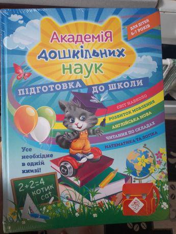 Книга зошит, підготовка до школи