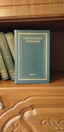 С. М. Соловьйов Сочинения, 7 книг