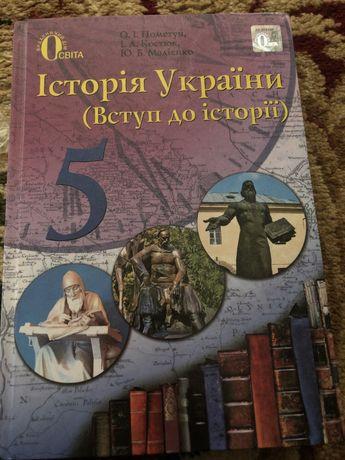 Новий підручник з історії.5 клас. Пометун О.І.