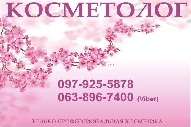 Косметолог - чистка, массаж лица, пилинг, шугаринг.