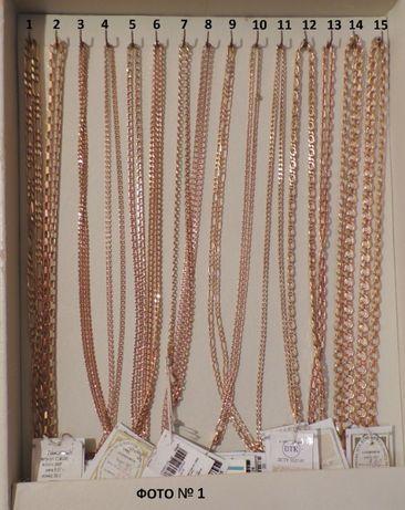 Распродажа! Золотые цепочки (Ланцюжки) Золото 585 пробы