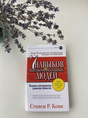"""Книга """"7 навиков высокоеффективных людей»"""