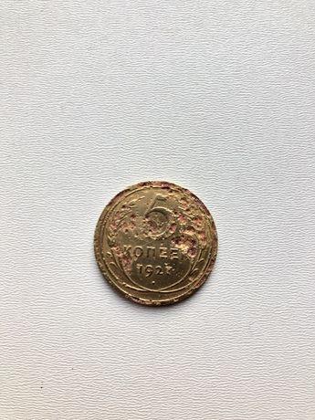 монета 5 копеек СССР 1927 год
