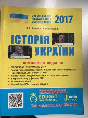 Посібник для підготовки до ЗНО з Історії України