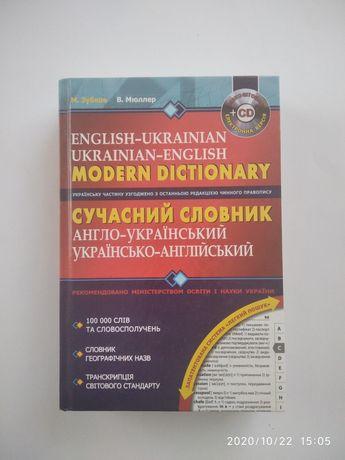Сучасний українсько-англійський словник з диском