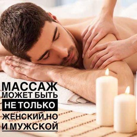 Релакс массаж для мужчин