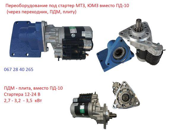 Переходник (пусковой) с ПД-10 на стартер ПДМ (переоборудование ЮМЗ-6,