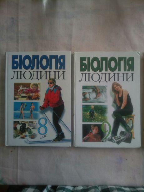 Биология, учебники за 8-11 классы