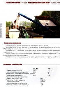 Погрузчики Загрузчики сеялок ЗС - 30М (ЗС - 40М-60М) Протравливатели
