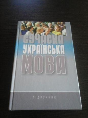 Пономарів О Д, Сучасна українська мова