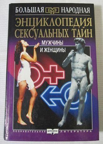 Еникеева Д.Д. Энциклопедия сексуальных тайн мужчины и женщины