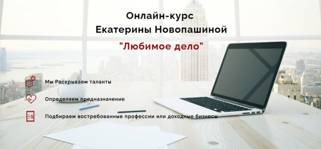 Екатерина Новопашина Любимое дело 2019