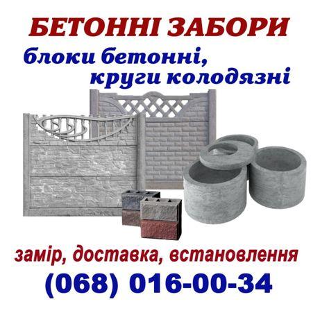 Бетонний забор паркан Європаркан Бетонні кільця Блоки Олевськ