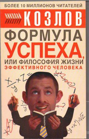 """Книга """"Формула успеха или философия жизни эффективного человека"""""""