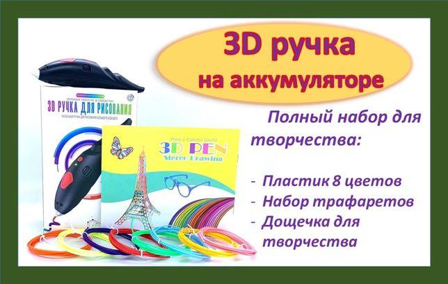 3D Ручка на аккумуляторе+ набор ЭКО-пластика, ЗД принтер +трафареты