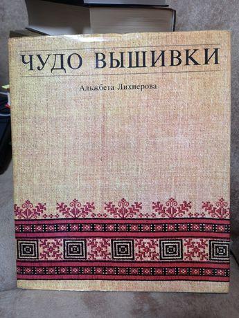 Книга вышивки - обучение и схемы
