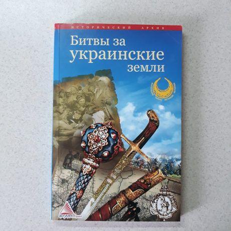 Битвы за украинские земли