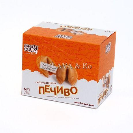 ХИТ fortune cookie 25 шт упаковка печенье с предсказаниями ОПТ ЦЕНА
