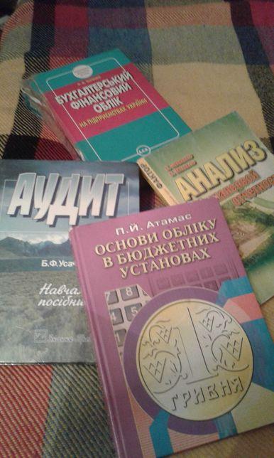 Книги по бухучету