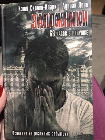 Продам книгу.