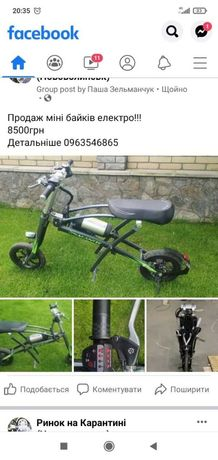 Продам електро скутер байк самокат вело мотоцикл