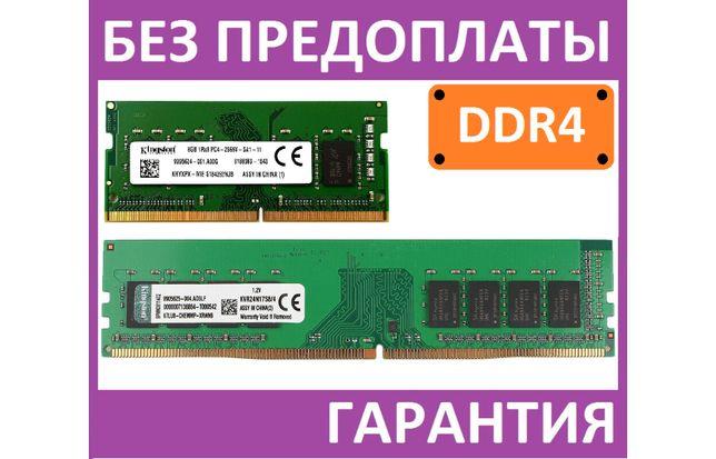 Память для ПК DIMM и ноутбука SODIMM DDR4 4GB 8GB 16GB Samsung Hynix