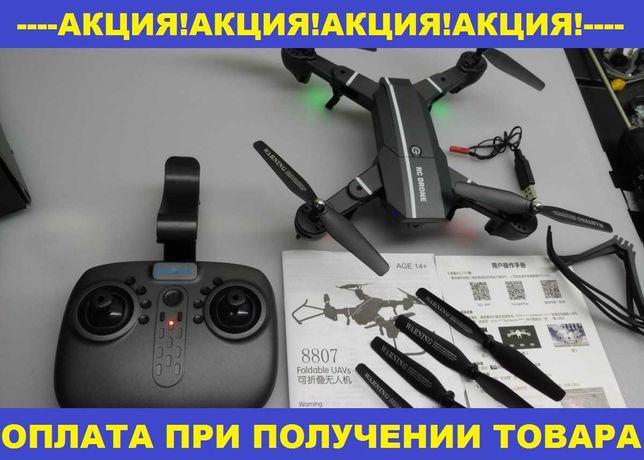 Квадрокоптер складной RC/Дрон c WiFi камерой усиленный акум./8МП 350м/