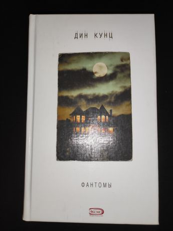 Продам книгу Дина Кунца Фантомы