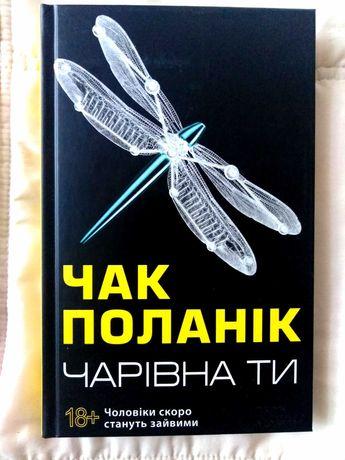 "Не читанная книга Чак Поланiк "" Чарiвна Ти """