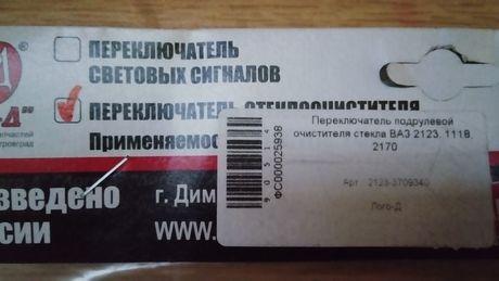 Переключатель подрулевой очистителя стекла ВАЗ 2123/1118/2170