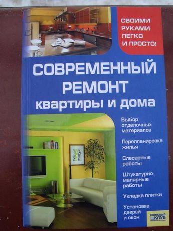 """Книга """"Современный ремонт квартиры и дома"""""""