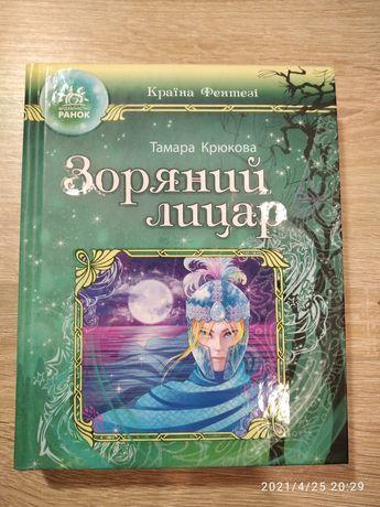 """Книга """"  Зоряний лицар"""""""