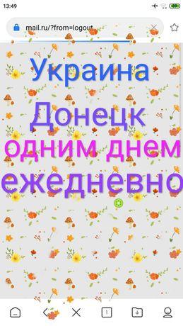 Украина Донецк поездки