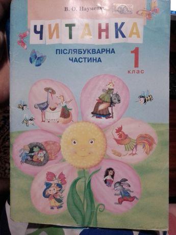Читанка 1 клас В.О.Науменко