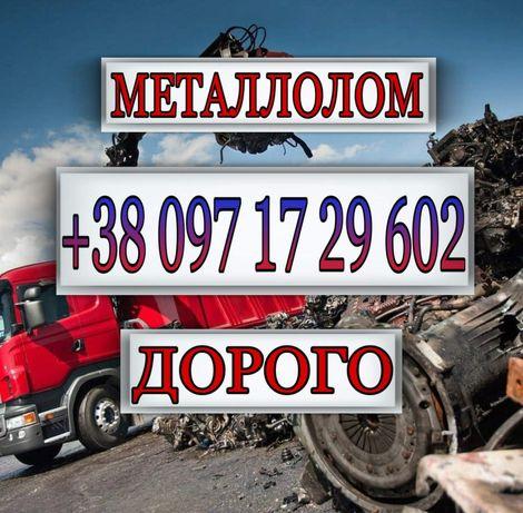 Куплю Металл ЛОМ металлолом металл 7.5цнна чёрных и цветных металлов