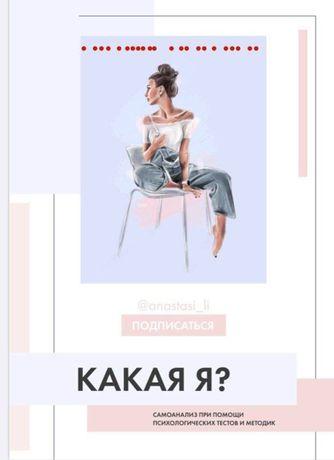 Гайд, чек-лист По самопознания  от блогера  Anastasi_Li