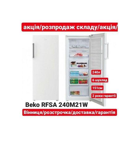 Акція!NEW!Морозильна камера Beko RFSA240M21W гарантія 2 р/розстрочка