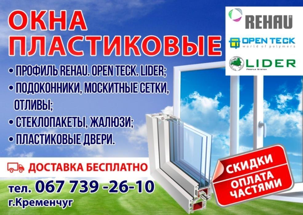 Пластиковые окна, двери, по лучшим ценам от производителя! Кременчуг - изображение 1