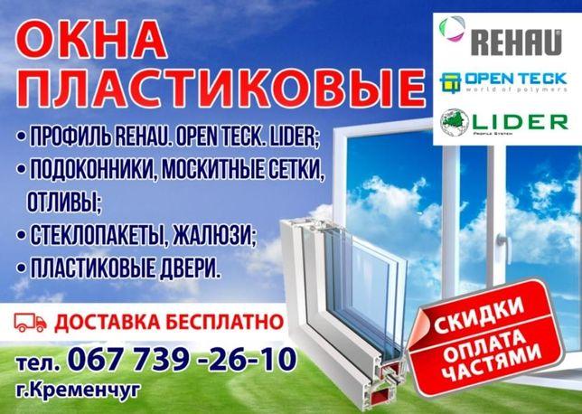 Пластиковые окна, двери, по лучшим ценам от производителя!