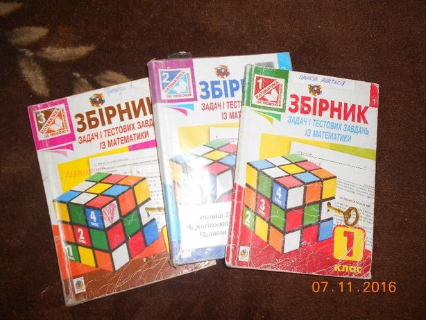 Продам зборники задач 1-2-3 4клас.