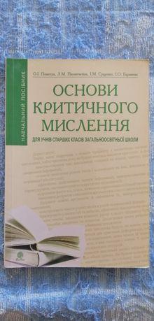Учебник для 11 класса